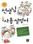 서평 - 차승민의《선생님 사용 설명서》