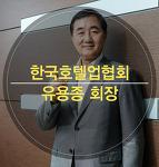 호텔 & 레스토랑 -  협회 설립 20주년, 협회 위상 강화를 위한 재도약의 해 한국호텔업협회 유용종 회장