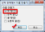 엑셀로 재직증명서 만들기 (LOOKUP, DATEDIF 함수 활용) by Y