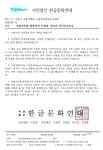 [공문]서울 지하철 통합공사 이름을 국어로 지어주십시오.(11/28)