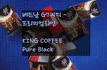 베트남 킹커피 퓨어블랙 - G7커피 업그레이드