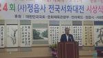 제24회 정읍사 전국 서화대전