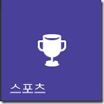 윈도우 10 버전 1607(Anniversary Update): 스포츠_뉴스 앱으론 부족한 당신을 위해