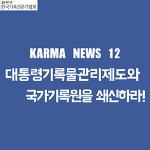 "KARMA NEWS 12 ""대튱령기록물관리제도와 국가기록원을 쇄신하라!"""
