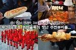 부산 남포동 먹자골목의 맛있는 주전부리들