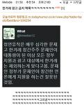 한겨레 광고 금지 팩트 폭력