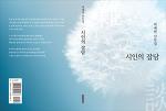 시인의 잡담(박세현 산문집, 작가와비평 발행)