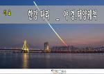 한강다리 야경.태양궤적