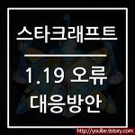 스타크래프트 1.19 로그인 오류 및 대응방안