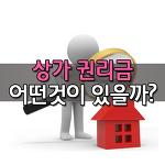 바닥권리금, 영업권리금, 시설권리금 알아보기
