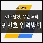 구글 애드센스 핀번호 설정 입력방법, Enter AdSense Pin code