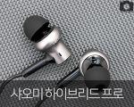 가성비 이어폰! 샤오미 하이브리드 프로 사용 후기!