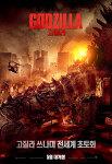 고질라 (Godzilla, 2014)
