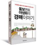 """""""울보멘토 야생화의 경매이야기"""" 읽고서"""