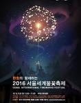 9월 서울축제로 서울세계불꽃축제와 서울정원박람회, 한일축제한마당이 펼쳐진다