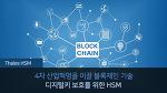 4차 산업혁신을 이끌 블록체인, 디지털 키 보호를 위한 HSM