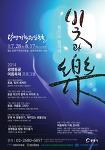 광명가학동굴 '빛의락' 축제 홍보물