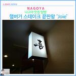 나고야 맛집 사카에 역 햄버그스테이크 끝판왕 'Joie'