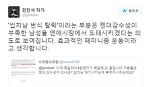 페미니즘을 공부한다던 한 웹툰작가 근황 - 전진석 작가, 한국만화가협회 제명