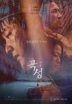 [영화] 곡성(哭聲) - 식스센스급 반전!!