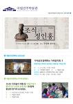 국립진주박물관 9월 주요행사안내