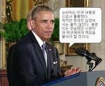 한국인 입장에서 오바마는 최악이었다. [미국 대통령 버락 오바마 퇴임 고별기자회견 소회]