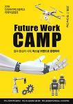 인천하이텍고등학교 미래직업캠프 후기 / 엠유