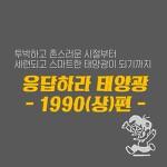 응답하라 태양광 - 1990(상)편