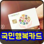 국민행복카드 발급 신청 방법 (임산부 필수카드)