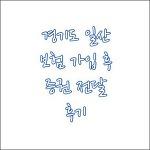경기도 일산 보험 증권분석 후 변액 연금 가입 - 재무설계사