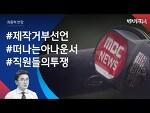 MBC 정상화, 옥쇄파업만이 시민의 지지를 받을 수 있다