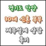 경기도 안양 30대 신혼부부 재무설계 상담 후기