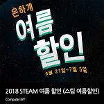 2018 스팀 여름세일 - 스팀 여름 세일 게임 목록 및 추천 게임 목록