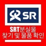 SRT 분실물 유실물 찾기 방법 및 전화번호