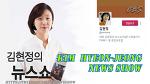 김현정의 뉴스쇼(이재명, 노회찬, 손수호,정세현,유인태 / 주간 인터뷰모음 + 탐정손수호 04 21)