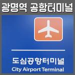 KTX광명역 도심공항터미널 이용하고 편하게 입국수속한 후기 알려드려요.