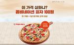 옥션 이벤트 피자마루 콤비네이션 피자 선착순 2만개 100원!