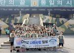 한국스카우트연맹, 'DMZ 나라사랑 탐방' 진행