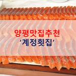 [양평맛집] 직접 키운 송어~! 쫄깃쫄깃 맛있어요.