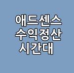 애드센스수익정산 시간대 한국시간설정으로 변경하기