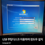 USB 부팅디스크를 이용하여 윈도우 설치방법 (윈도우7 설치)