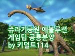쥬라기공원 에볼루션 - 공룡 분양하는 방법