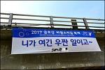 2017 금호강 바람소리길 축제-스템프 트레킹에 참여하다