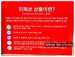 리퍼브 제품을 취급하는 반품닷컴 경남총판