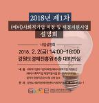 【공지】2018년도 제1차 (예비)사회적기업 지정 및 재정지원사업 설명회 개최