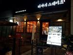미사리스테이크/미사지구 구산상가 60일 숙성 스테이크집