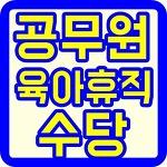 공무원 육아휴직수당 및 관련 규정