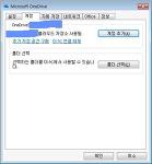 마이크로소프트 원드라이브 계정추가 및 팁 조금