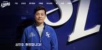 강민호 연봉, FA 삼성 이적 엄청난 반전
