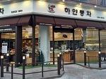 하얀풍차 제과점 (WHITE WINDMILL) - 경기도 수원시 빵이 맛있는집-
